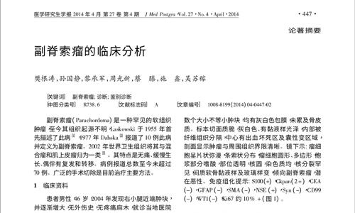 副脊索瘤的临床分析2014