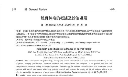 骶骨肿瘤的概述及诊治进展2014