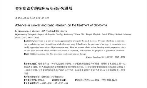 脊索瘤治疗的临床及基础研究进展2011