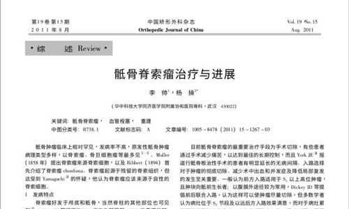 骶骨脊索瘤治疗与进展2011