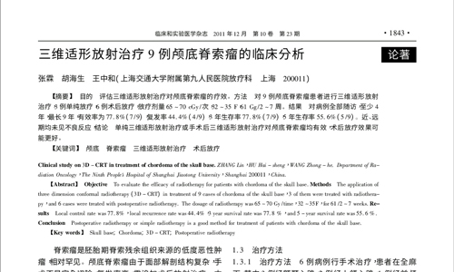 三维适形放射治疗9例颅底脊索瘤的临床分析2011