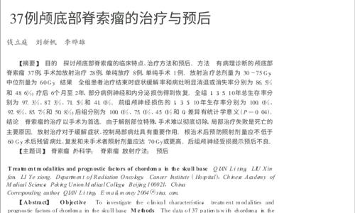 37例颅底部脊索瘤的治疗与预后2005