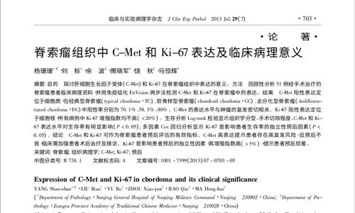 脊索瘤组织中C-Met和Ki-67表达及临床病理意义2013