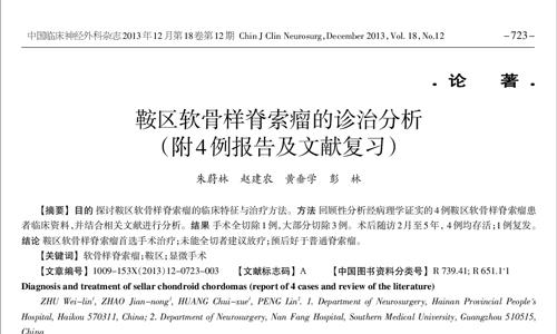 鞍区软骨样脊索瘤的诊治分析(附4例报告及文献复习)2013