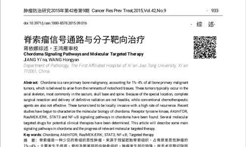 脊索瘤信号通路与分子靶向治疗2015